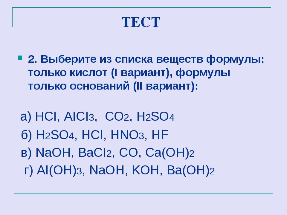 ТЕСТ 2. Выберите из списка веществ формулы: только кислот (I вариант), форму...