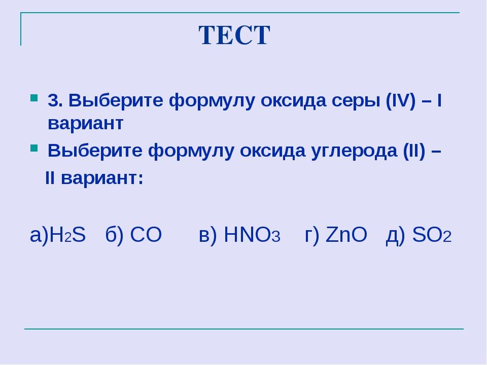 ТЕСТ 3. Выберите формулу оксида серы (IV) – I вариант Выберите формулу оксид...