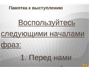 Представление практической работы Уральские горы – средние по высоте. Находят
