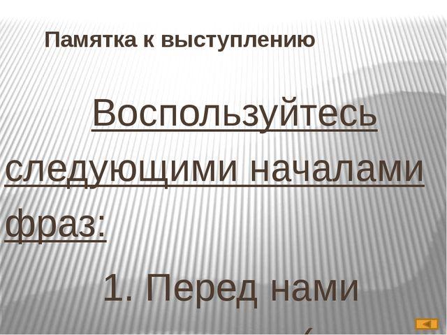 Представление практической работы Уральские горы – средние по высоте. Находят...
