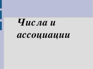 Числа и ассоциации