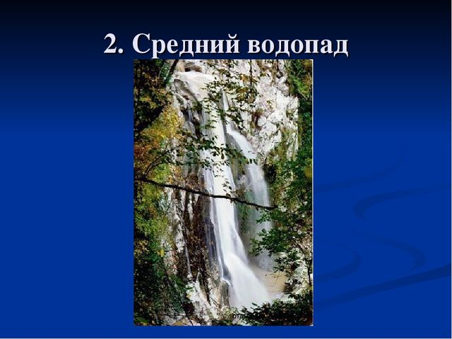 2. Средний водопад
