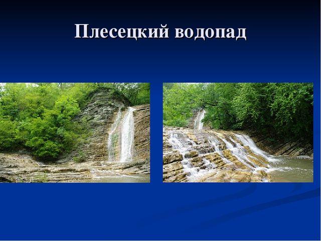 Плесецкий водопад
