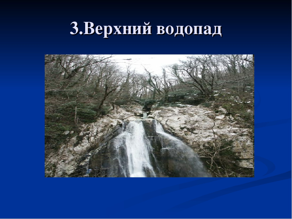 3.Верхний водопад