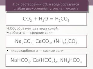 При растворении СО2 в воде образуется слабая двухосновная угольная кислота: С