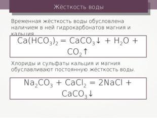 Временная жёсткость воды обусловлена наличием в ней гидрокарбонатов магния и
