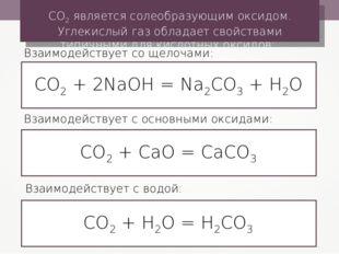 СО2 является солеобразующим оксидом. Углекислый газ обладает свойствами типич
