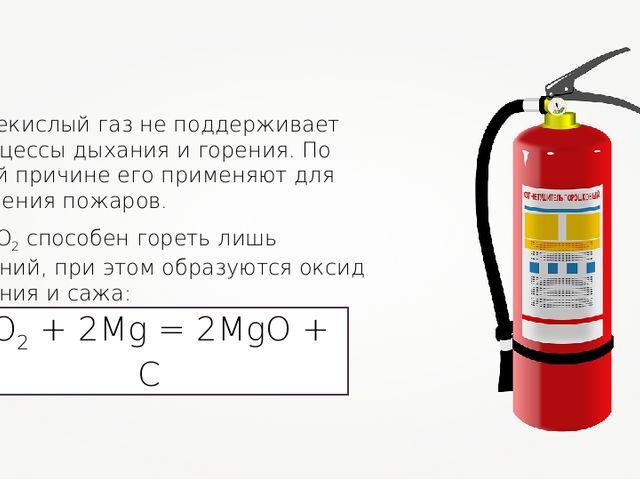 Углекислый газ не поддерживает процессы дыхания и горения. По этой причине ег...
