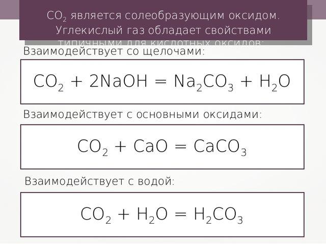 СО2 является солеобразующим оксидом. Углекислый газ обладает свойствами типич...