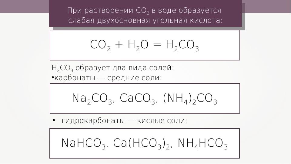 При растворении СО2 в воде образуется слабая двухосновная угольная кислота: С...