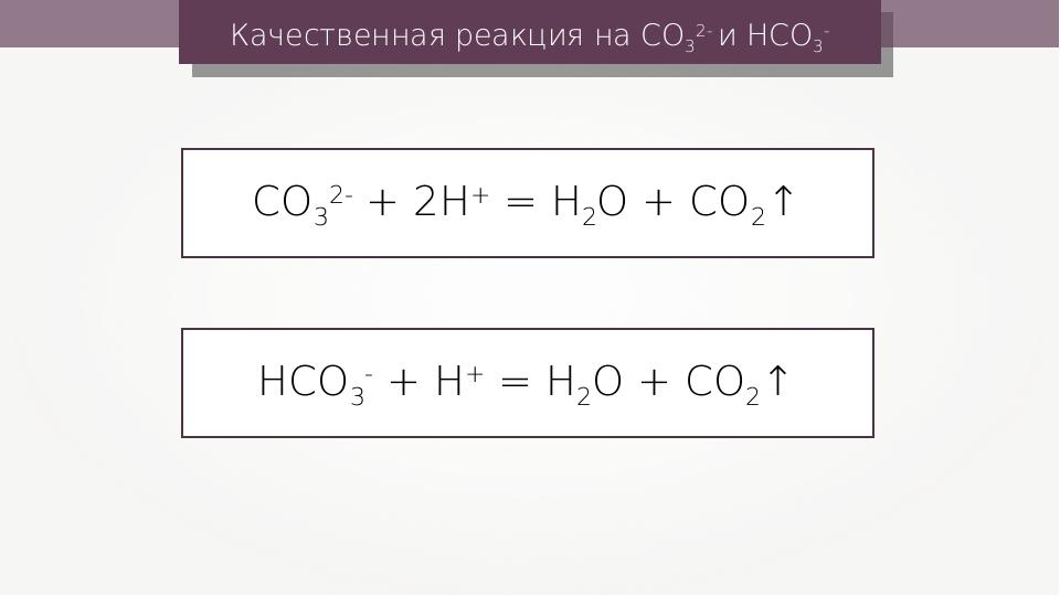 СО32- + 2Н+ = Н2О + СО2↑ Качественная реакция на СО32- и НСО3- НСО3- + Н+ = Н...