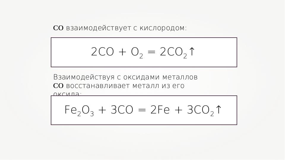 СО взаимодействует с кислородом: 2СО + О2 = 2СО2↑ Взаимодействуя с оксидами м...