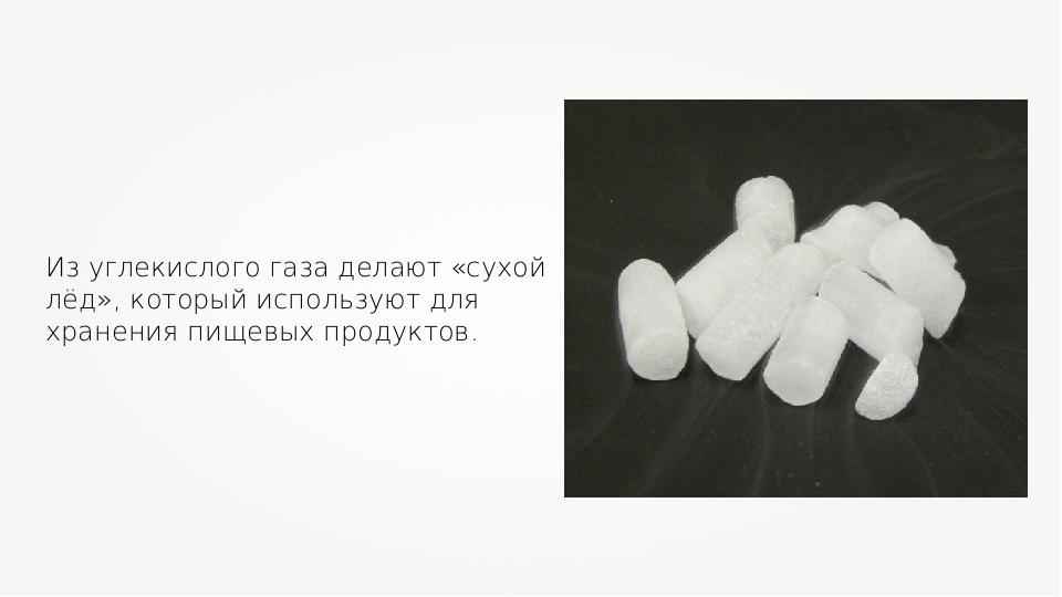 Из углекислого газа делают «сухой лёд», который используют для хранения пищев...