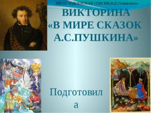 ВИКТОРИНА «В МИРЕ СКАЗОК А.С.ПУШКИНА» Подготовила учитель русского языка и ли