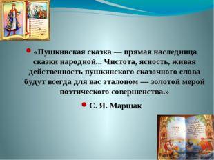 «Пушкинская сказка — прямая наследница сказки народной... Чистота, ясность,