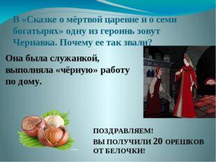 В «Сказке о мёртвой царевне и о семи богатырях» одну из героинь зовут Чернавк