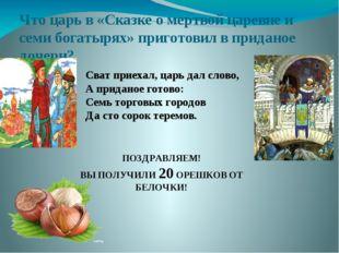 Что царь в «Сказке о мертвой царевне и семи богатырях» приготовил в приданое