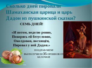 Сколько дней пировали Шамаханская царица и царь Дадон из пушкинской сказки? С