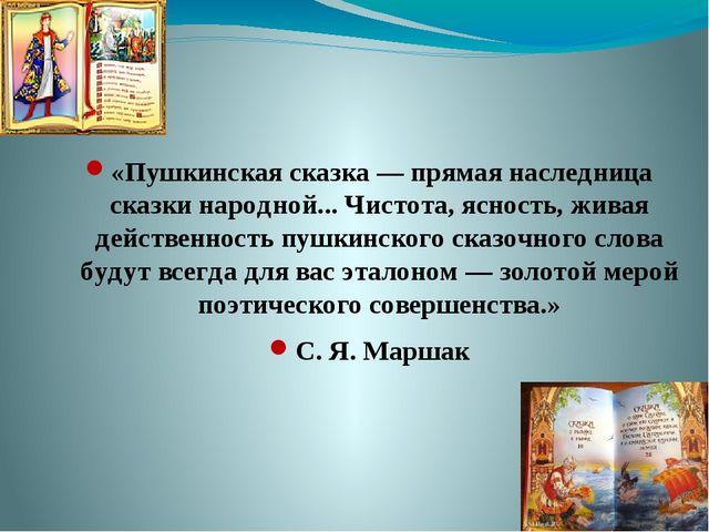 «Пушкинская сказка — прямая наследница сказки народной... Чистота, ясность,...