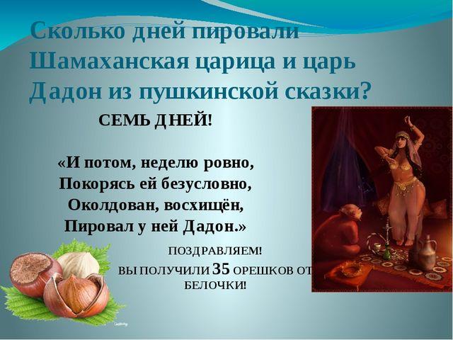 Сколько дней пировали Шамаханская царица и царь Дадон из пушкинской сказки? С...