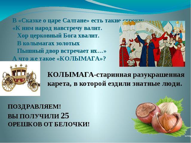 В «Сказке о царе Салтане» есть такие строки: «К ним народ навстречу валит. Х...