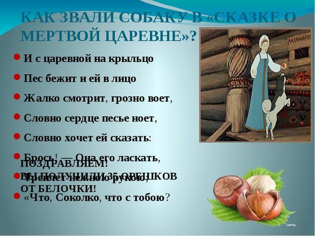 КАК ЗВАЛИ СОБАКУ В «СКАЗКЕ О МЕРТВОЙ ЦАРЕВНЕ»? Исцаревнойнакрыльцо Песбе...