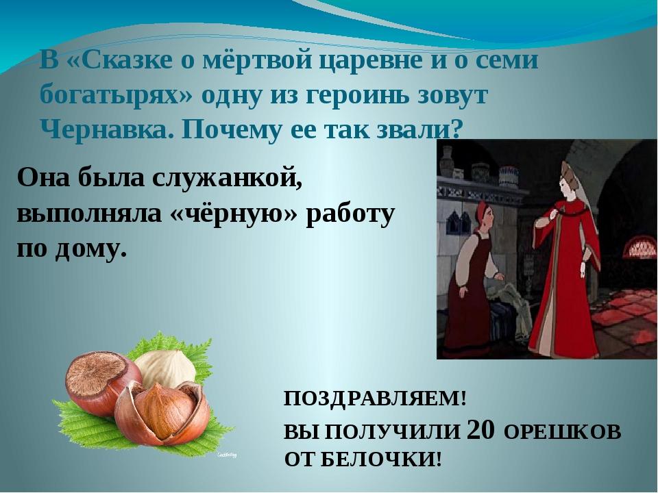 В «Сказке о мёртвой царевне и о семи богатырях» одну из героинь зовут Чернавк...