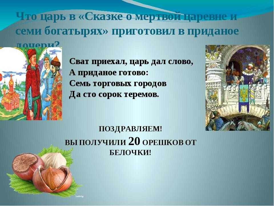Что царь в «Сказке о мертвой царевне и семи богатырях» приготовил в приданое...