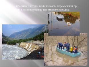 — прорывы плотин (дамб, шлюзов, перемычек и др.), приводящие к возникнов