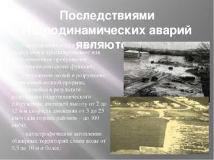 Последствиями гидродинамических аварий являются: - повреждение и разрушение