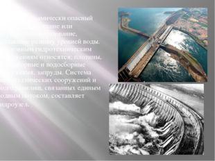 Гидродинамически опасный объект - сооружение или естественное образование, с