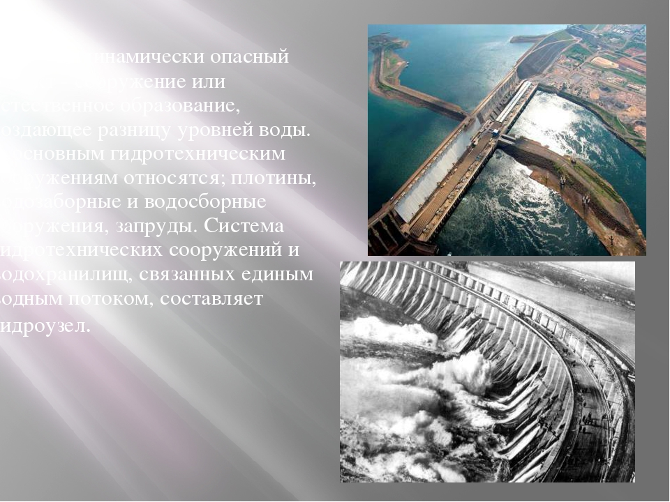 Гидродинамически опасный объект - сооружение или естественное образование, с...