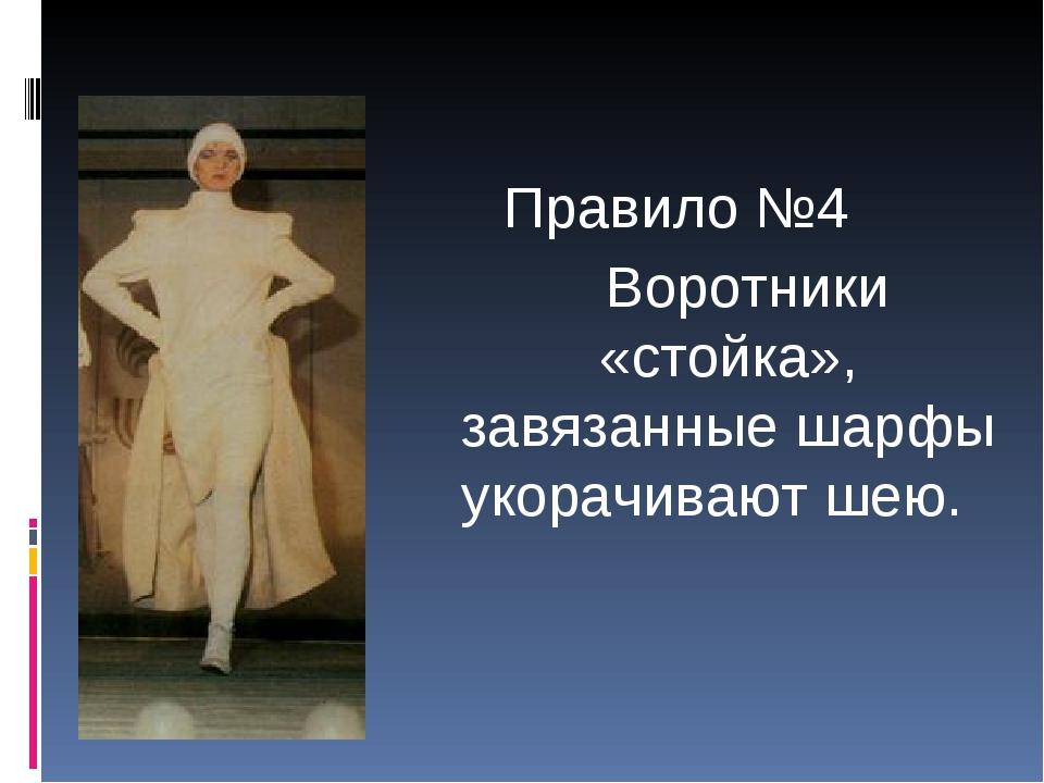 Правило №4 Воротники «стойка», завязанные шарфы укорачивают шею.