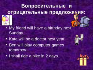 Вопросительные и отрицательные предложения: My friend will have a birthday ne