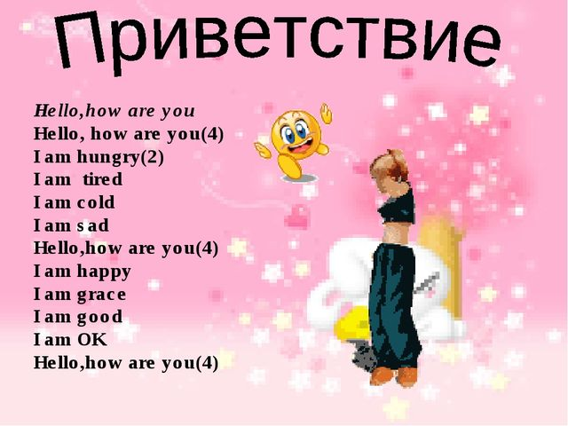 Hello,how are you Hello, how are you(4) I am hungry(2) I am tired I am cold I...