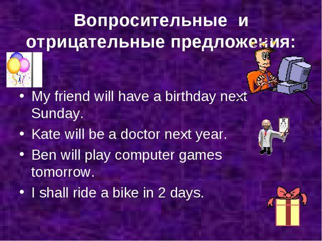 Вопросительные и отрицательные предложения: My friend will have a birthday ne...