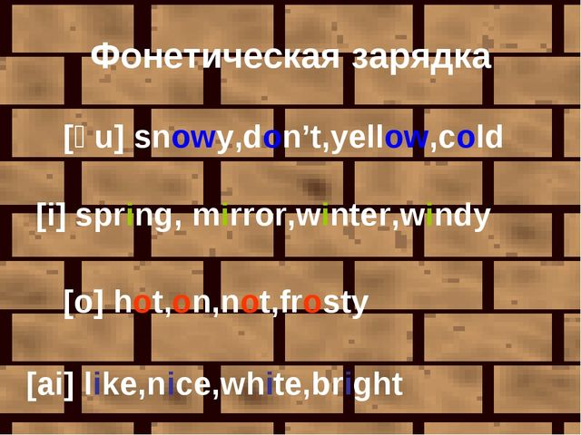 Фонетическая зарядка [əu] snowy,don't,yellow,cold [i] spring, mirror,winter,w...