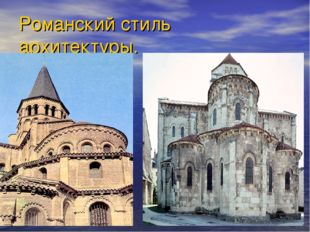Романский стиль архитектуры.