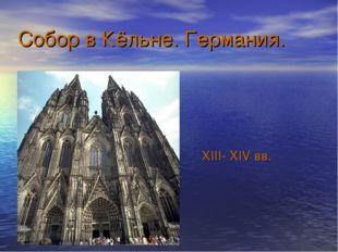 Собор в Кёльне. Германия. XIII- XIV вв.
