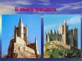 В замке феодала