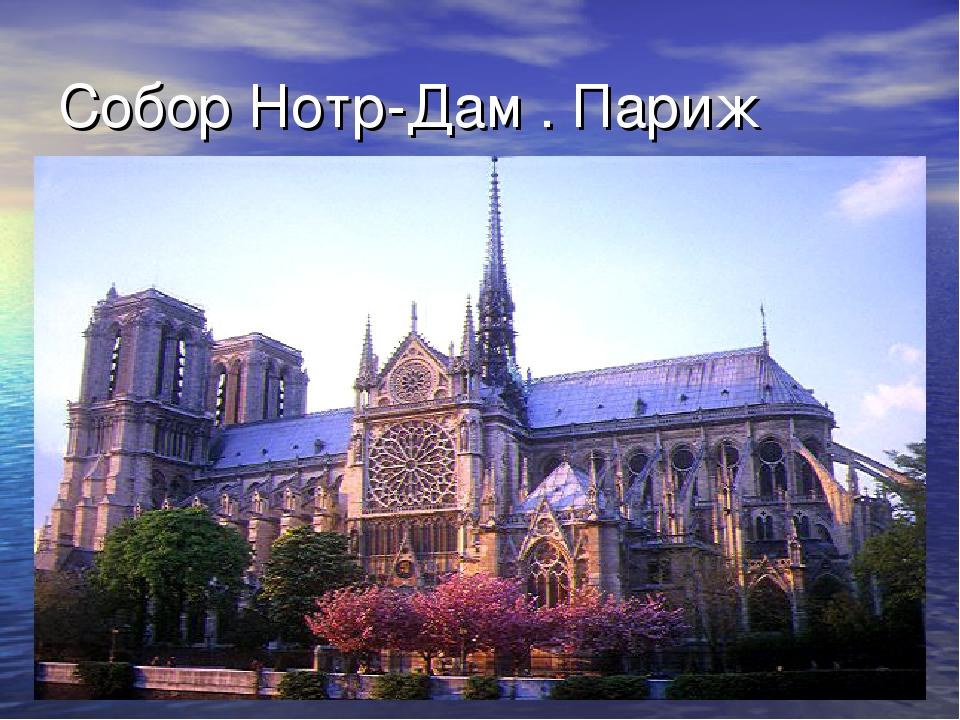 Собор Нотр-Дам . Париж