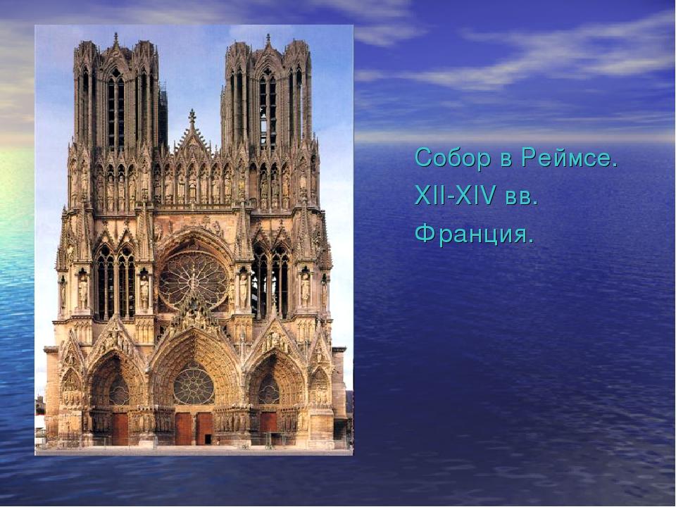 Собор в Реймсе. XII-XIV вв. Франция.