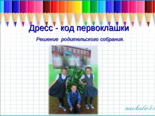 Дресс - код первоклашки Решение родительского собрания.