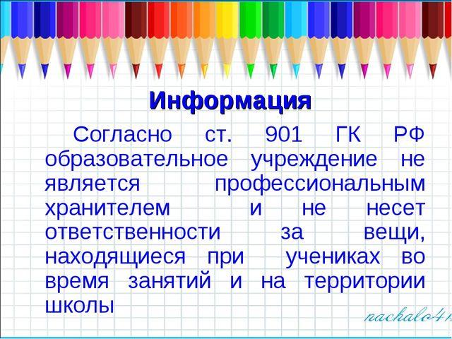 Информация Согласно ст. 901 ГК РФ образовательное учреждение не является пр...