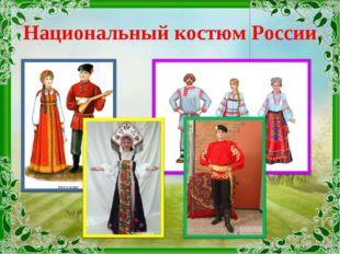 Национальный костюм России