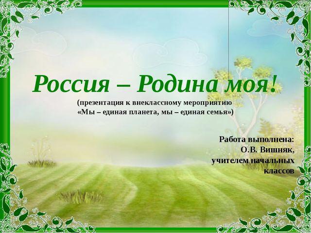 Россия – Родина моя! (презентация к внеклассному мероприятию «Мы – единая пла...