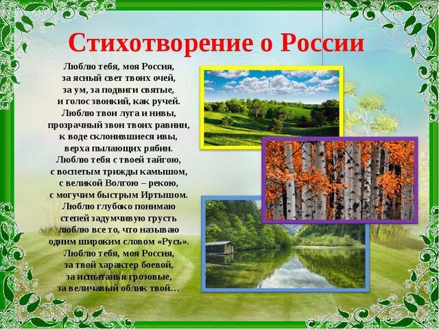 Стихотворение о России Люблю тебя, моя Россия, за ясный свет твоих очей, за...