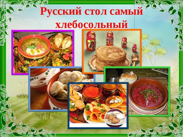 Русский стол самый хлебосольный