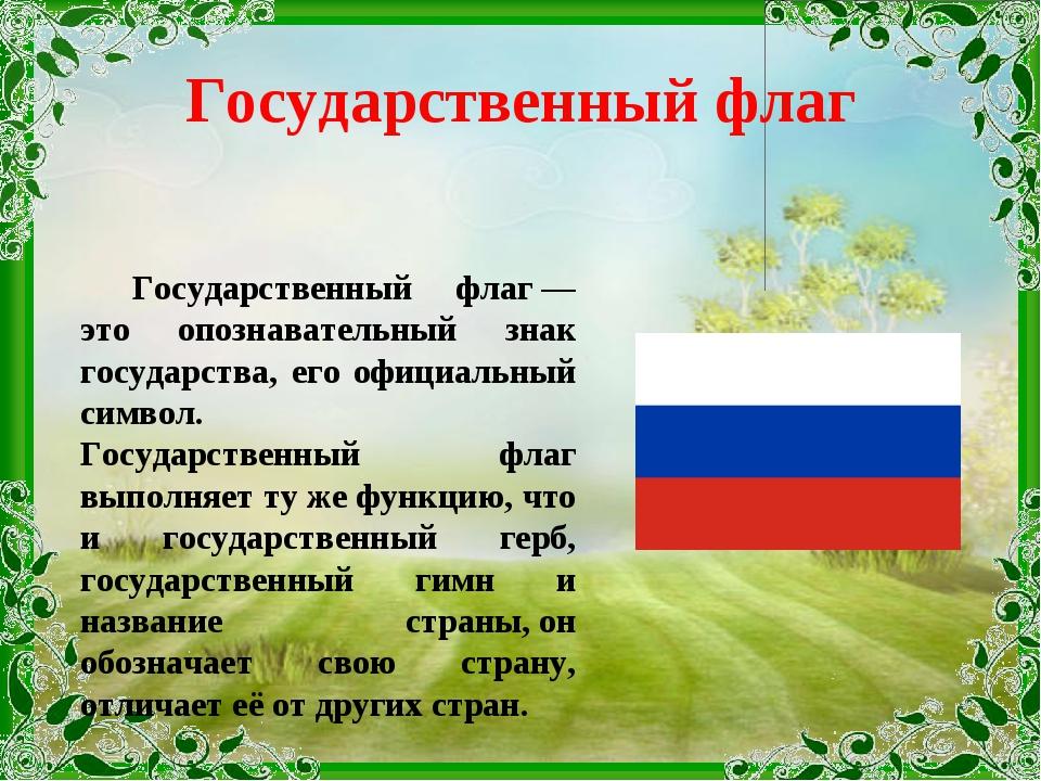 Государственный флаг Государственный флаг— это опознавательный знак государс...