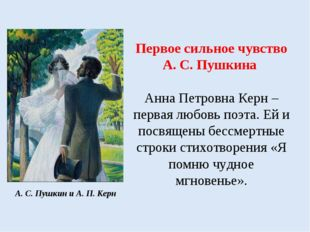 Первое сильное чувство А. С. Пушкина Анна Петровна Керн – первая любовь поэта